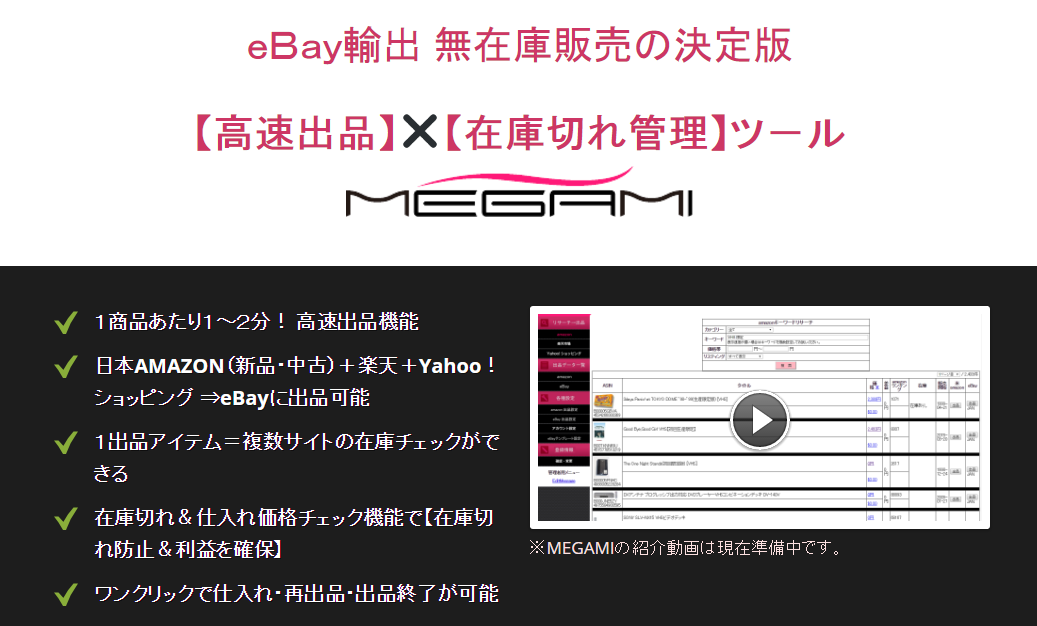 megamiapply のコピー