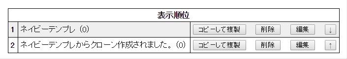 %e3%83%86%e3%83%b3%e3%83%97%e3%83%ac-12
