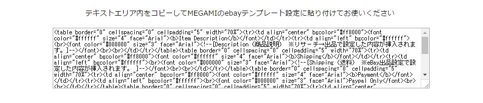 HTMLテキスト