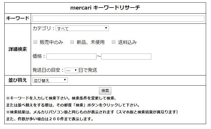 mercari02_1