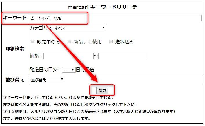 mercari03_1