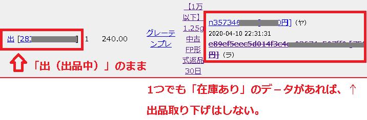 jidoutorisage7