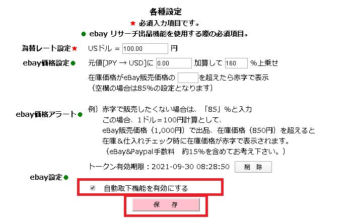 jidoutorisage8